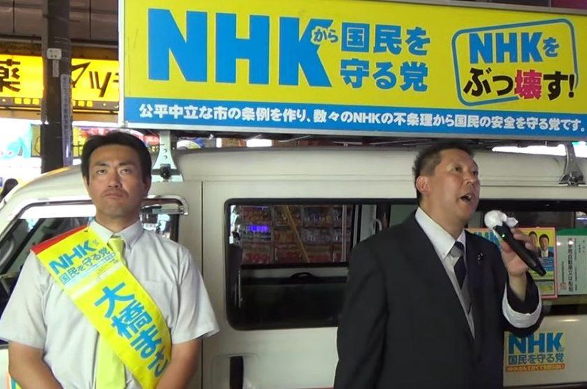 立花 孝志 逮捕 N国・立花党首を脅迫容疑で書類送検 警視庁